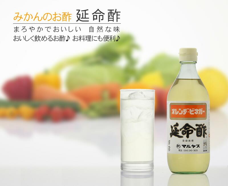 みかんのお酢 延命酢。まろやかでおいしい 自然な味。おいしく飲めるお酢♪お料理にも便利♪
