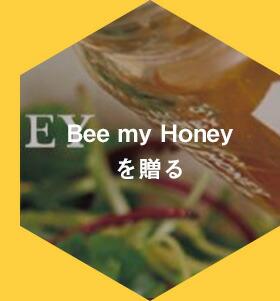 Bee my Honeyを贈る