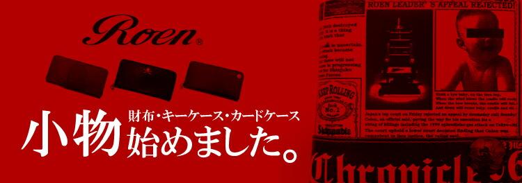 Roen 財布 長財布 カードケース キーケース