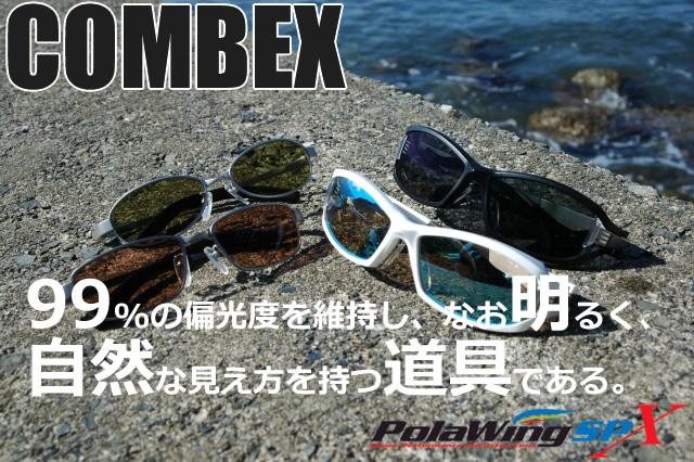 COMBEXへ