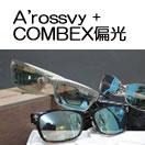 A'rossvy + COMBEX偏光へ