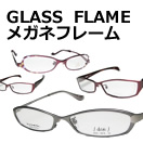 GLASS FLAMEへ