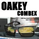 OAKLEY + COMBEX偏光へ