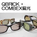 QBRICK + COMBEX偏光へ