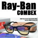 RayBan + COMBEX偏光へ