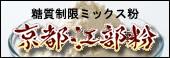 京都江部粉