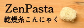 ZenPasta 乾燥糸こんにゃく