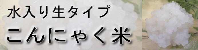 生タイプこんにゃく米