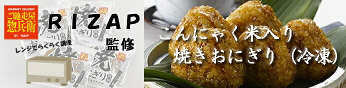 RIZAP監修こんにゃく米入り焼きおにぎり