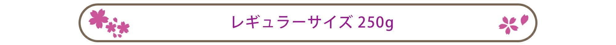 舞妓はんのおやつ キャンディピーカン250g