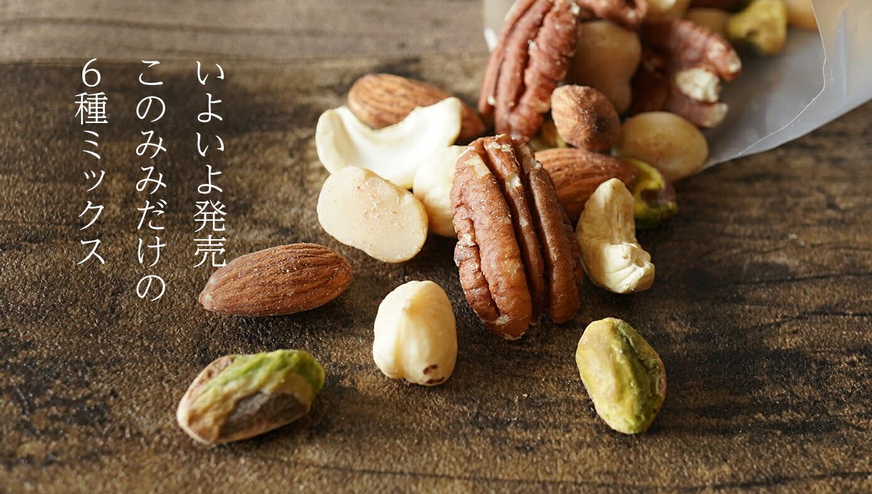 このみみ 贅沢6種のミックスナッツ