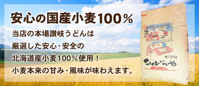 こんぴらやの讃岐うどんは安心・安全の国産小麦100%使用!