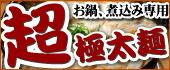超・極太麺