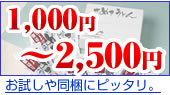 1,000円〜2,500円
