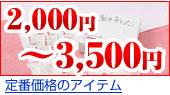 2,000円〜3,500円