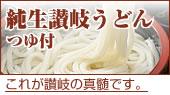 うちたて純生麺つゆ付き