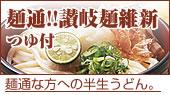 麺通セットつゆ付き