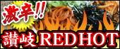 讃岐RED-HOT