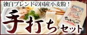 讃岐うどん【手打ちセット】