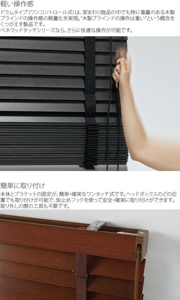 木製ブラインド スラット