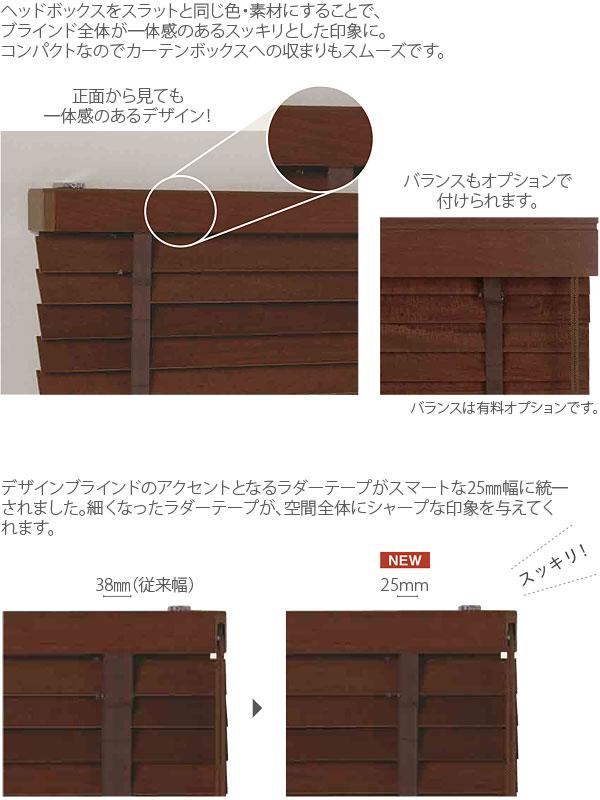 木製ブラインド トーソー