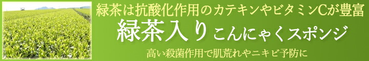 緑茶入りのバナー