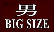 BIG SIZE (男のビックサイズ)