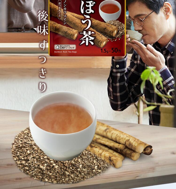 健康茶 ごぼう茶 新習慣