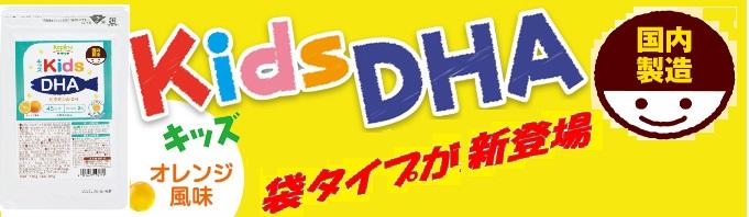 KidsDHA