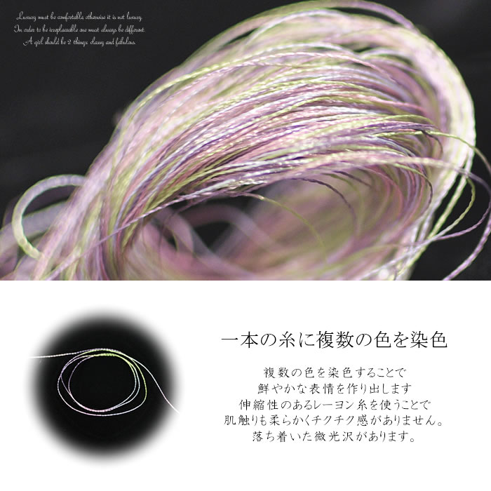 1本の糸を複数の色で染色