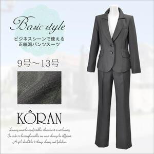 レディース パンツスーツ ビジネススーツ ミセス ファッション【9号/11号/13号】 30代 40代 50代