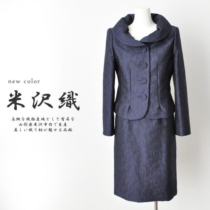 dbe5b4dce18ab 美しい米沢織のスーツより一層の華やかさを持たせた米沢織の生地を使ったカラーフォーマル従来の生地よりも堅さがあり、フォーマルを着慣れている方に是非オススメ  ...