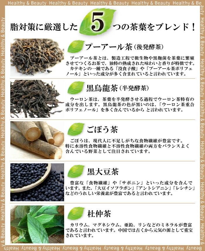 ダイエットプーアール茶は、脂対策に5つの茶葉をブレンド!プーアール茶、黒烏龍茶、ごぼう茶、黒大豆茶、杜仲茶のバランスよい味と香りで飽きずに毎日飲める!