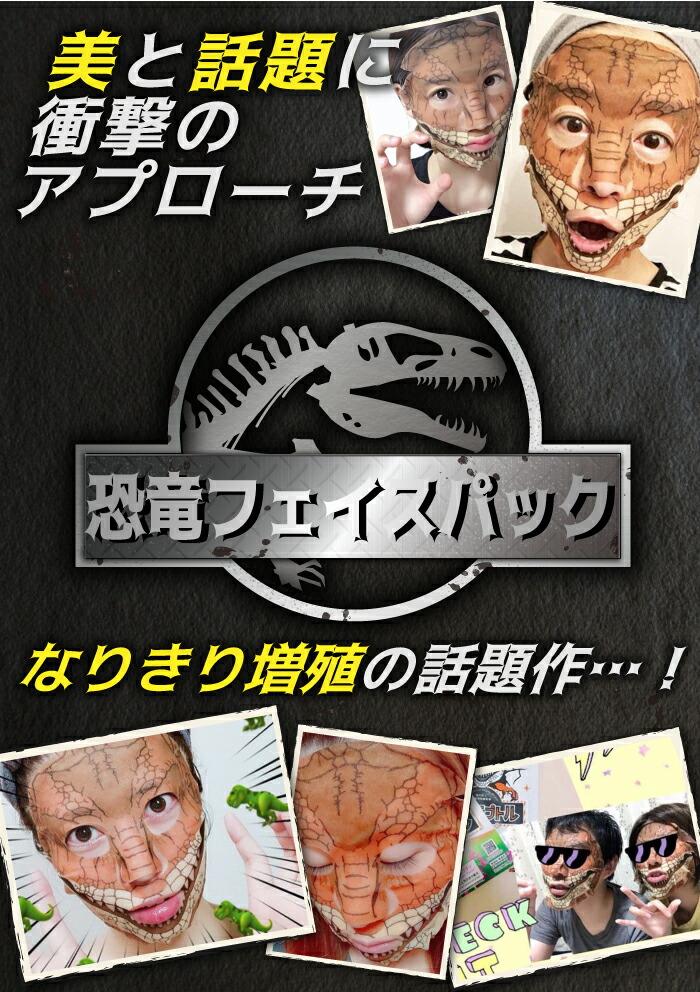 美と話題に衝撃アプローチ!「恐竜フェイスパック」