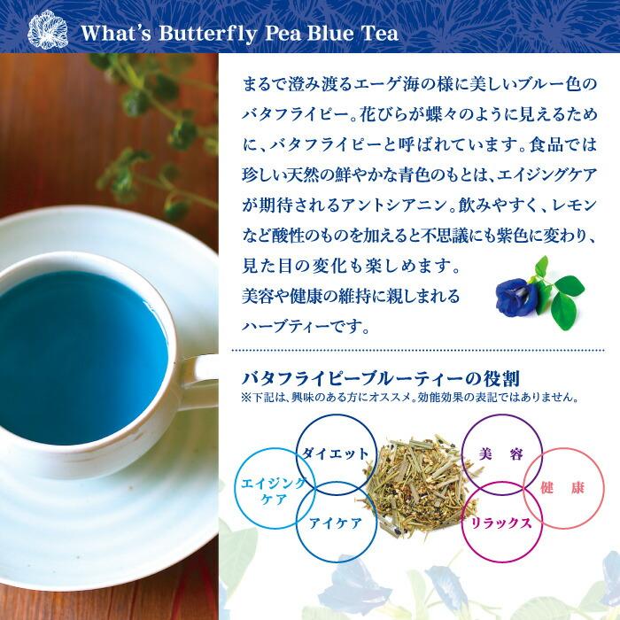 バタフライピーの鮮やかな青色のもとは、エイジングケアが期待されるアントシアニン。ダイエット、エイジングケア、美容、健康、アイケア、リラックスに興味のある方にオススメ。