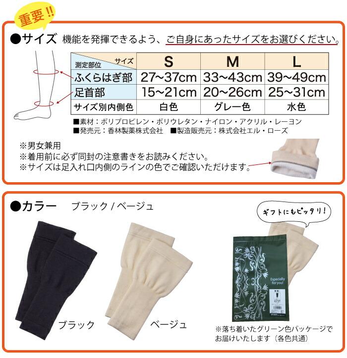 ●サイズ:機能を発揮できるよう、ご自身にあったサイズをお選びください。※男女兼用※着用前に必ず同封の注意書きをお読みください※サイズは足入れ口内側のラインの色でご確認いただけます。●カラー:ブラック、ベージュ