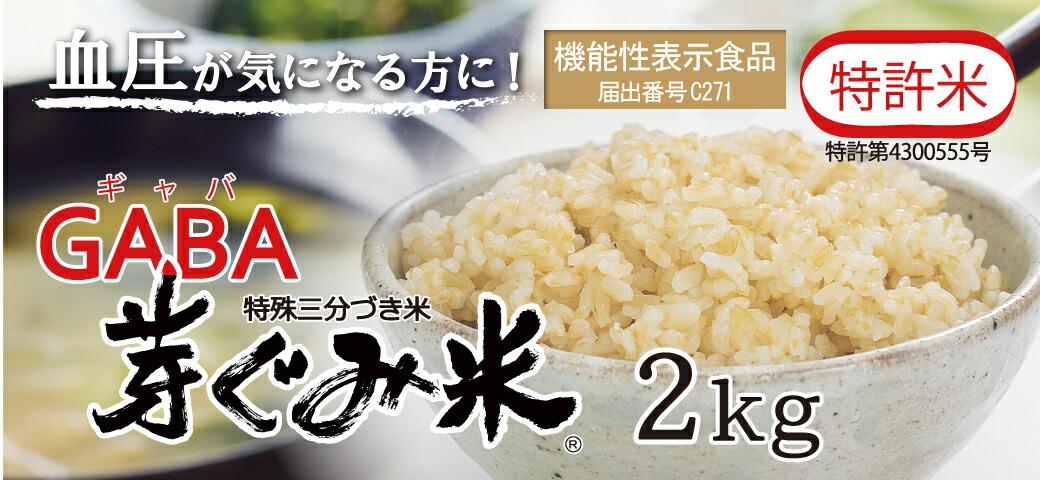新発売!芽ぐみ米2kg