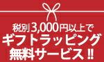 税別3,000円以上でギフトラッピング無料
