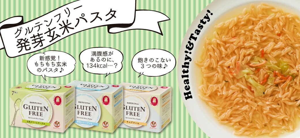 グルテンフリー発芽玄米パスタ