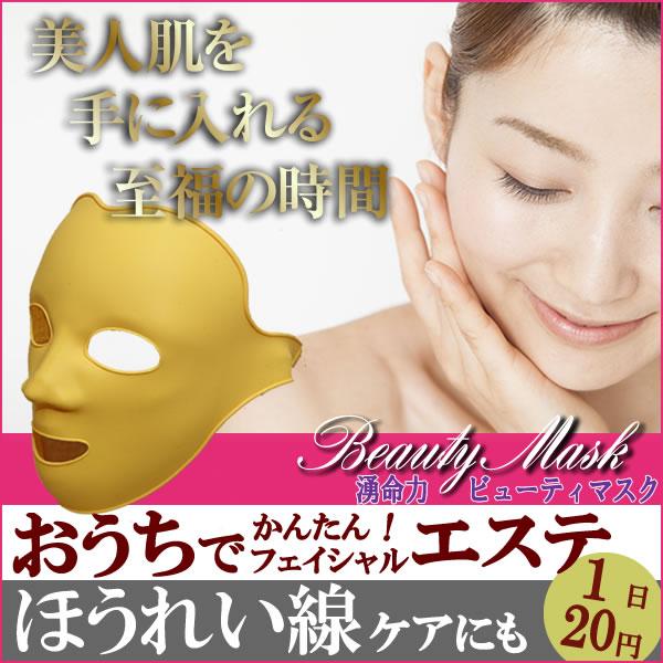 ビューティマスク・ウィング・ビューティマスクwing・Beauty Mask wing