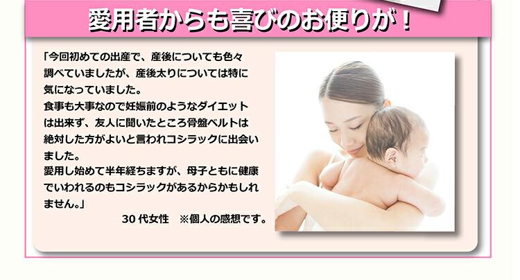 愛用者,喜びのお便り,腰痛,骨盤矯正,産後,ベルト