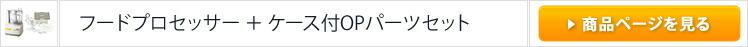 フードプロセッサー + ケース付OPパーツセット