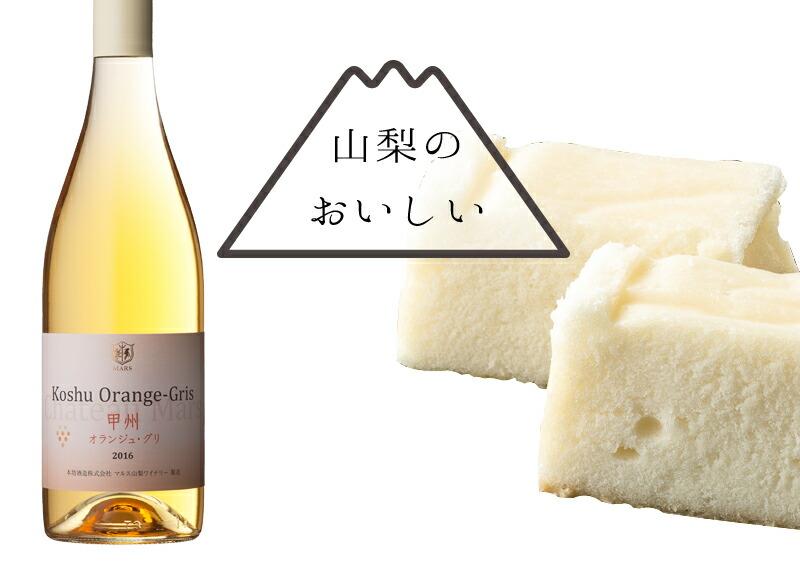 山梨名産 ワイン 大吟醸 日本酒 鳥もつ煮 カステラ