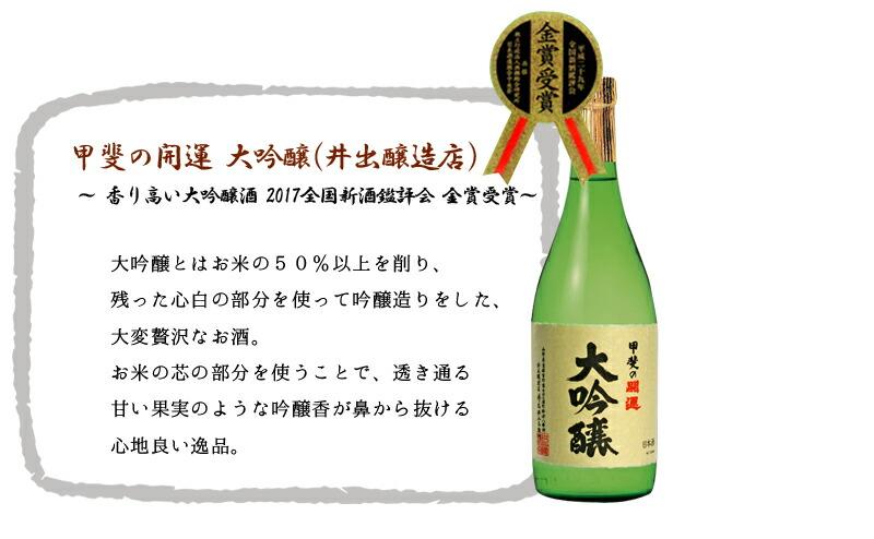 甲斐の開運 大吟醸 日本酒