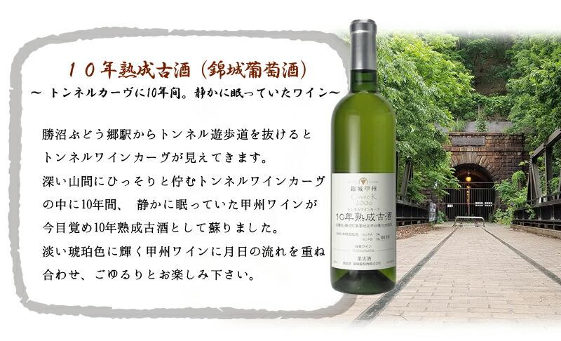 トンネルカーヴ 10年古酒 ワイン
