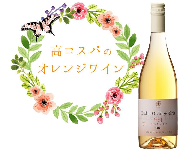 マルスワイン オレンジワイン