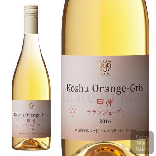 オレンジワイン 日本ワイン 甲州ワイン 国産ワイン 赤ワイン 白ワイン ロゼ