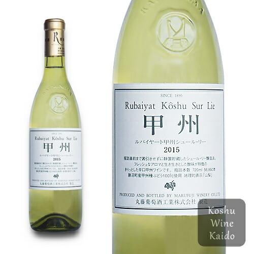 甲州ワイン 丸藤葡萄酒