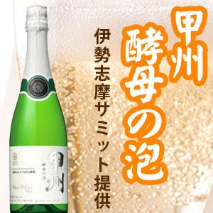 酵母の泡 日本ワイン 甲州ワイン 国産ワイン 赤ワイン 白ワイン ロゼ