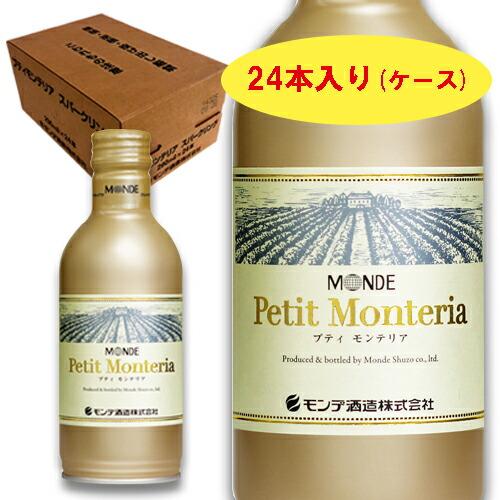 プティモンテリア 缶ワイン